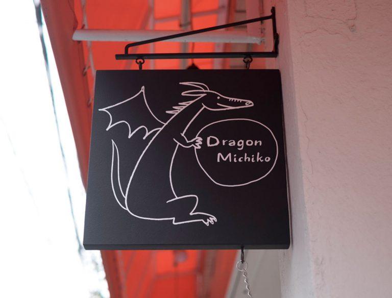 """<span class=""""title"""">Dragon Michiko</span>"""