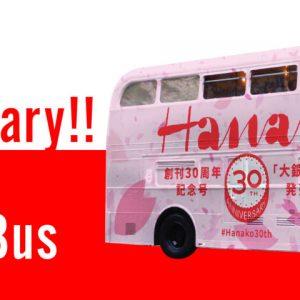 【3/22〜3/28】ステキなプレゼント大公開!Hanako創刊30周年記念ハッシュタグキャンペーンに参加しよう!