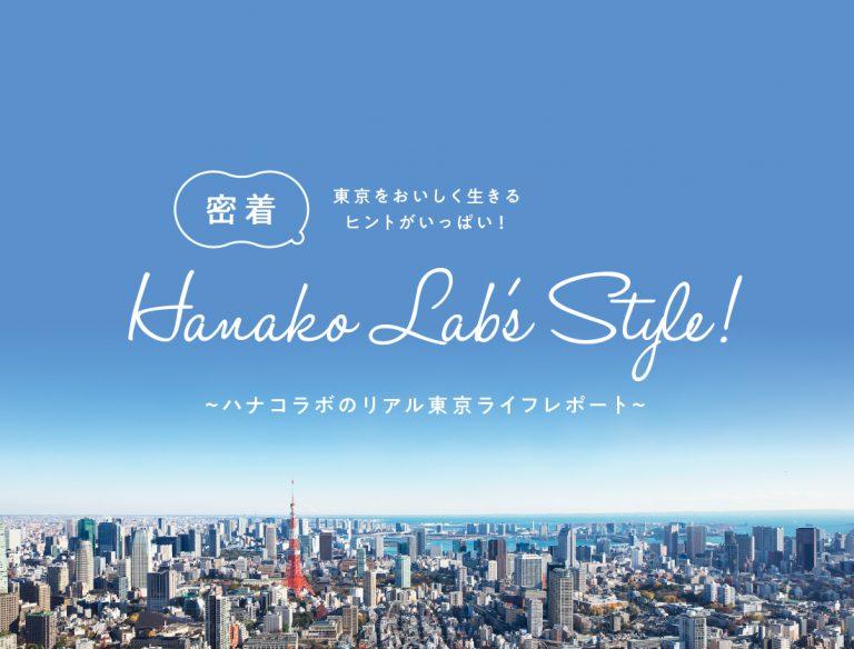 密着!Hanako Lab's Style!~ハナコラボリアル東京ライフレポート~