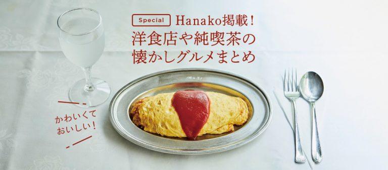 <span>レトロかわいくてインスタ映え抜群!</span> Hanako掲載!洋食店や純喫茶の懐かしグルメまとめ