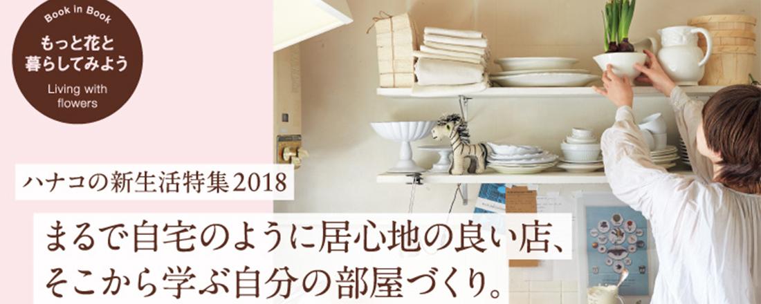 Hanako『ハナコの新生活特集2018 まるで自宅のように居心地の良い店、そこから学ぶ自分の部屋づくり。』特集、3/8発売!