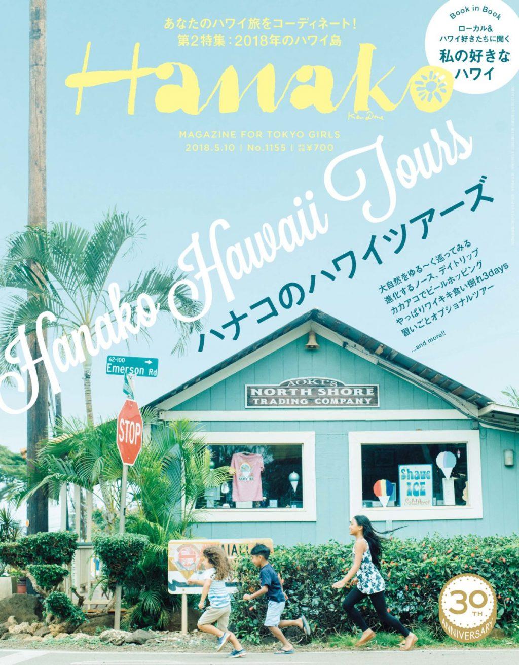 HANAKO1155_001