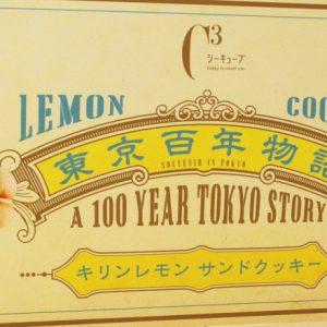 東京土産の新定番!第二弾は「東京百年物語 キリンレモン サンドクッキー」。