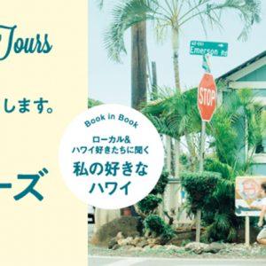 Hanako『ハナコのハワイツアーズ』特集、4/26発売!
