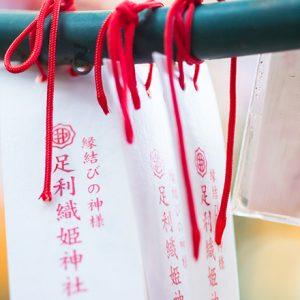 ライトアップや夜景も楽しめる!栃木、島根のおすすめ【縁結び神社】2選