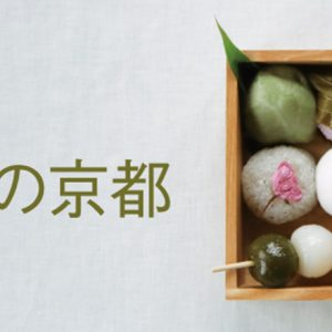 Hanako『もっと! ひみつの京都。』特集、4/12発売!