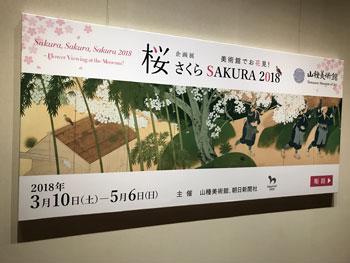 sakura2018yamatane