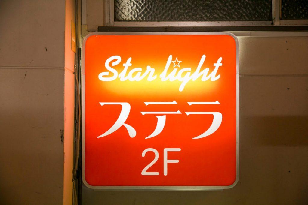 stella_001