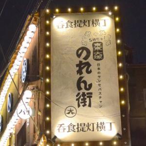 5/9(水)にオープンした〈東京大塚のれん街〉のはしご酒が楽しすぎました!
