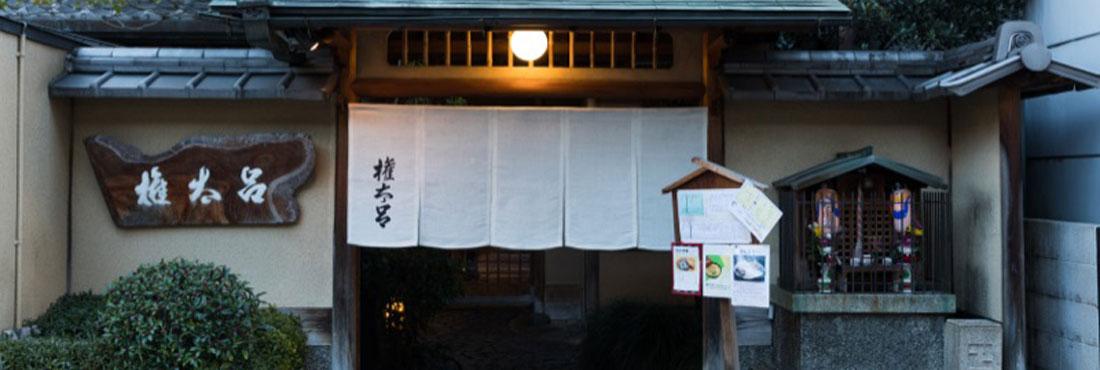 権太呂 本店