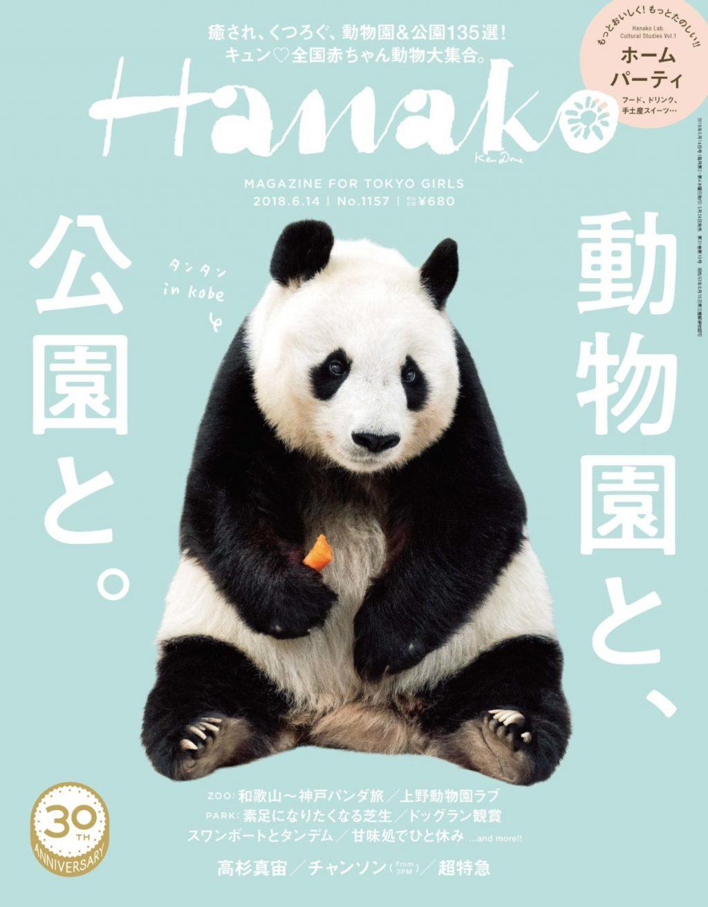 "<span class=""catchcopy"">No. 1157<br> 癒され、くつろぐ… 初夏の東京アウトドア</span><span class=""title"">動物園と、公園と。</span>"