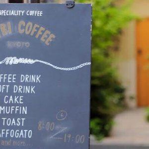 暮らしに寄り添ってくれる自家焙煎珈琲と、路地裏で出会いました。〈HIBI COFFEE(ヒビコーヒー)〉~カフェノハナシin KYOTO vol.18