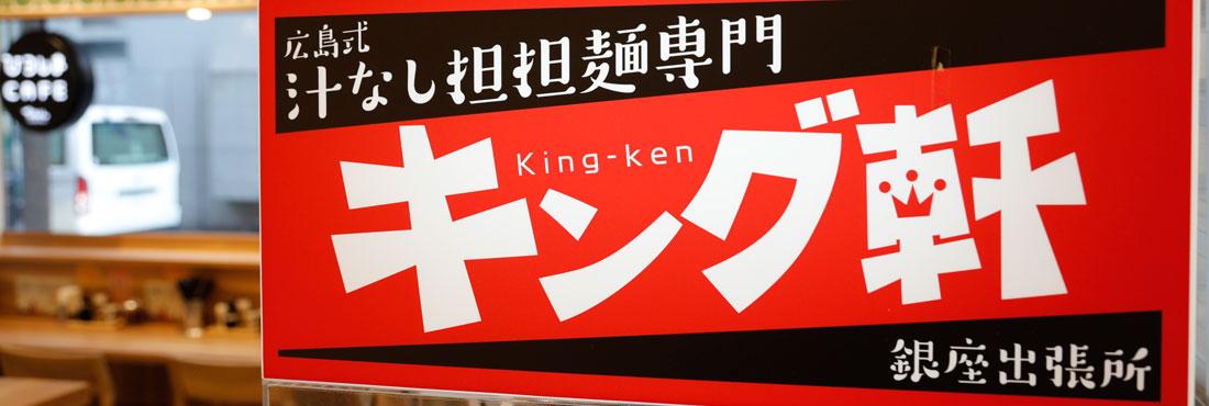 広島式汁なし担担麺 キング軒銀座出張所