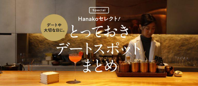 <span>デートや大切な日に。</span> Hanakoセレクト!とっておきデートスポットまとめ