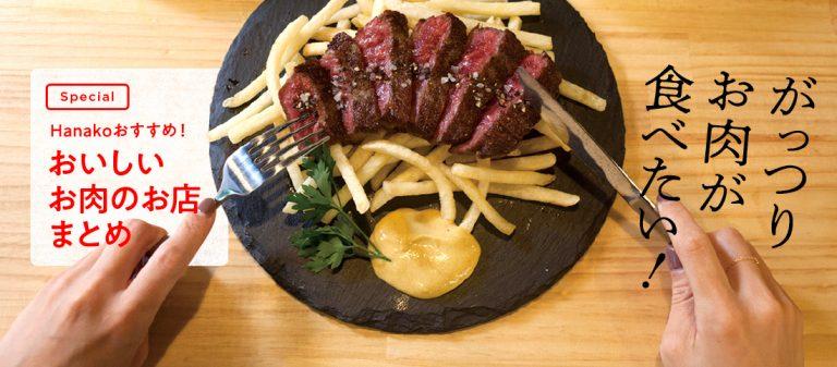 <span>がっつりお肉が食べたい!</span> Hanakoおすすめ!おいしいお肉のお店まとめ