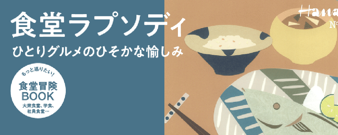 Hanako『食堂ラプソディ ひとりグルメのひそかな愉しみ』特集、5/10発売!