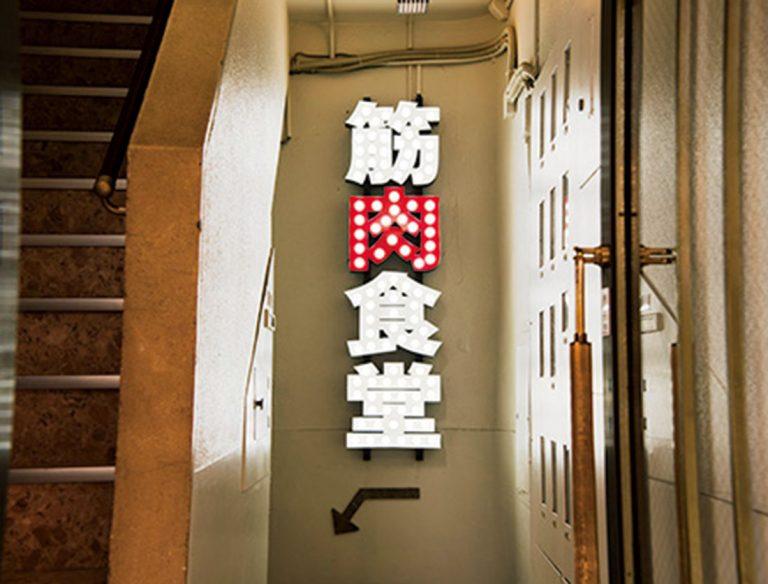 "<span class=""title"">筋肉食堂 水道橋店</span>"