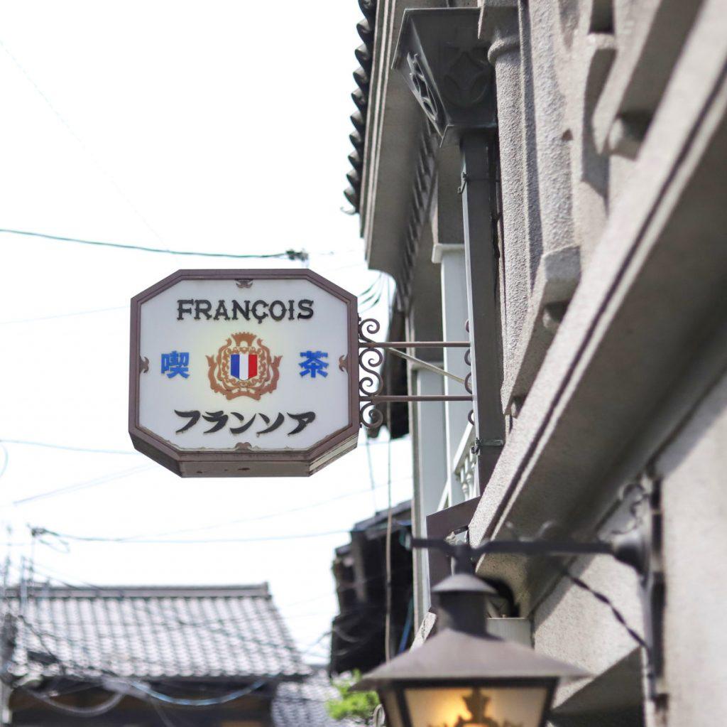 〈フランソワ喫茶室〉京都