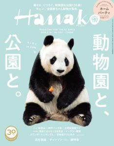 HANAKO1157_001-234x300