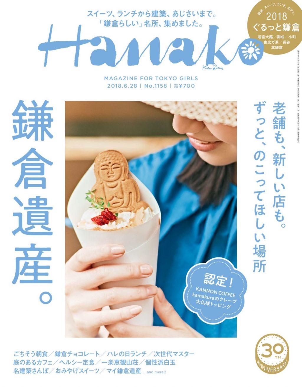 HANAKO1158_001
