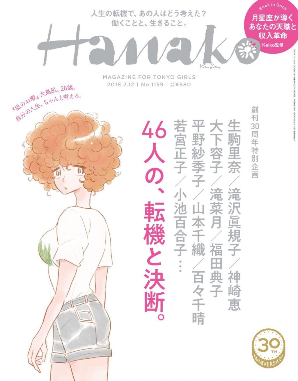 HANAKO1159_001