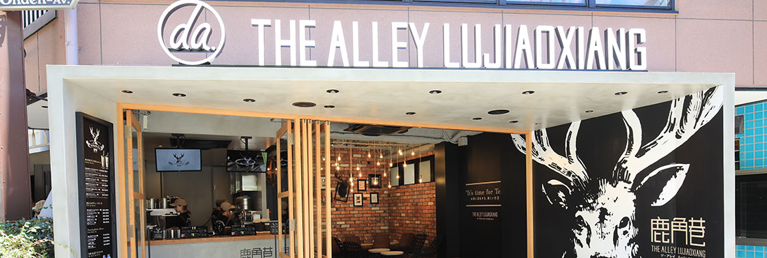 〈THE ALLEY LUJIAOXIANG表参道店〉のロイヤル No.9 タピオカミルクティー