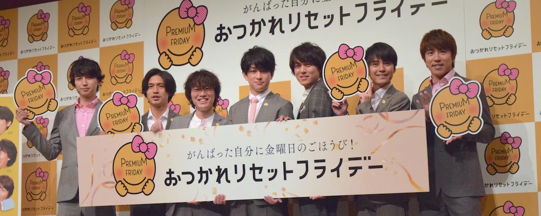 関ジャニ∞が7人で最後の『プレミアムフライデー』をPR。