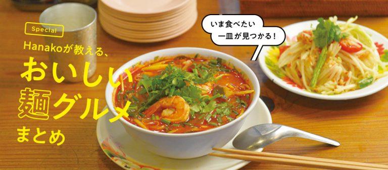 <span>いま食べたい一皿が見つかる!</span> Hanakoが教える、おいしい麺グルメまとめ。