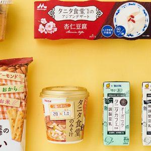 定食からおやつまで!手軽にヘルシーな食生活が叶う〈タニタ食堂〉監修のおすすめ食品12品