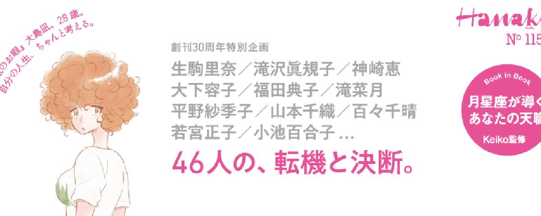 Hanako『働くことと、生きること。46人の、転機と決断。』特集、6/28発売!