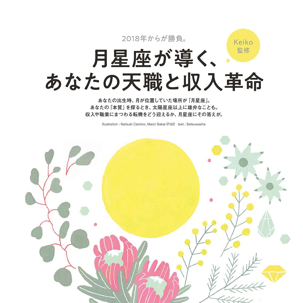 sHANAKO1159_055