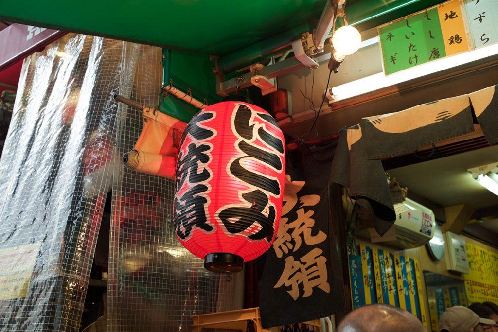 上野 もつ焼き大統領 本店