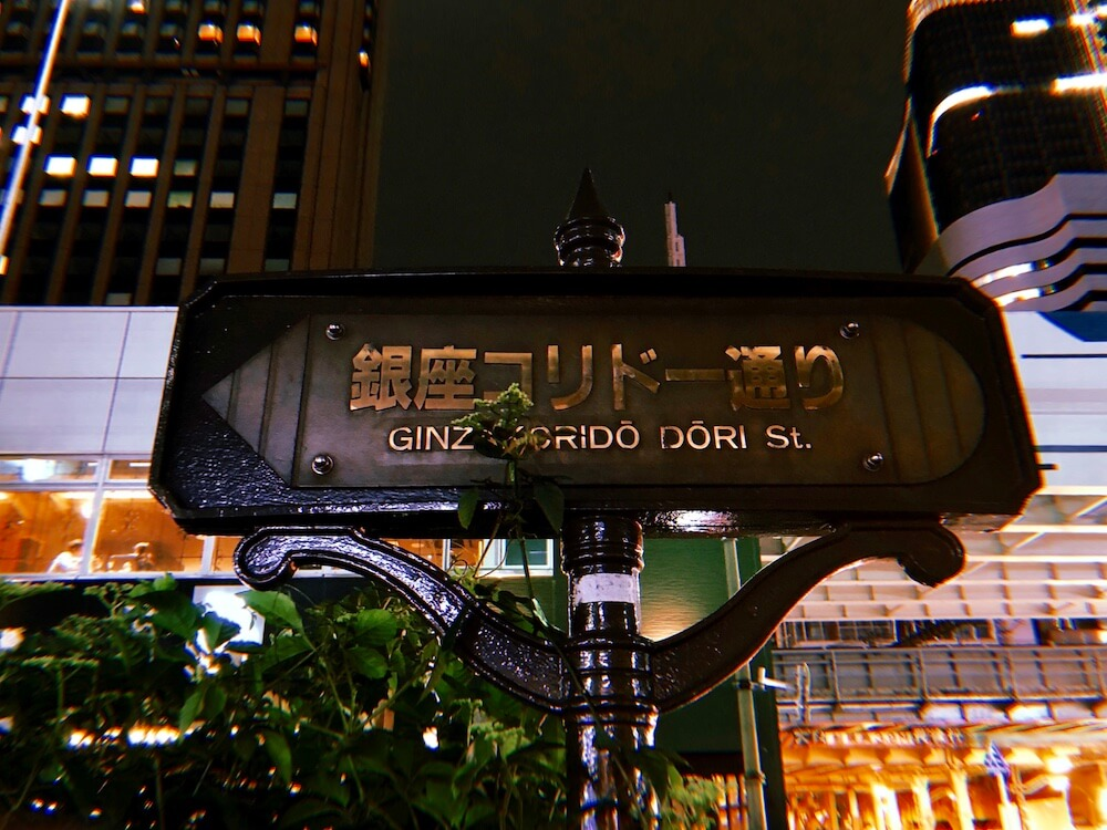 「コリドー通り」と書かれた看板もあるんですね!