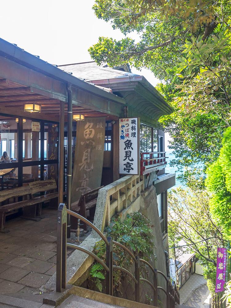 鎌倉 〈江ノ島 魚見亭〉