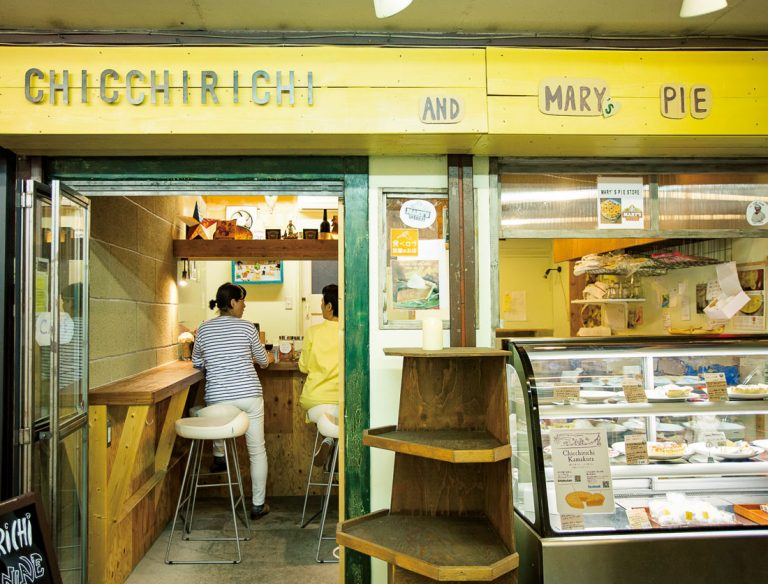 """<span class=""""title"""">【閉店情報あり】CHICCHIRICHI AND MARY's PIE STORE</span>"""