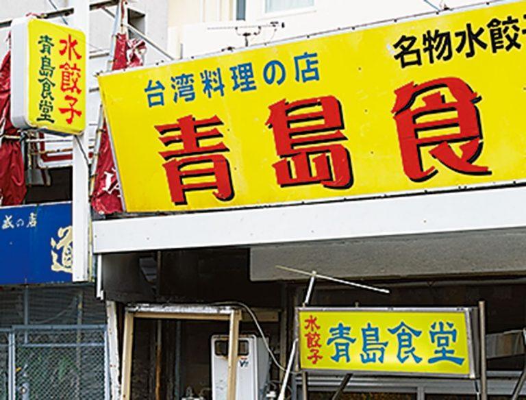 "<span class=""title"">青島食堂</span>"