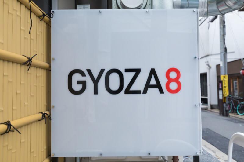 GYOZA-8_0008_atari