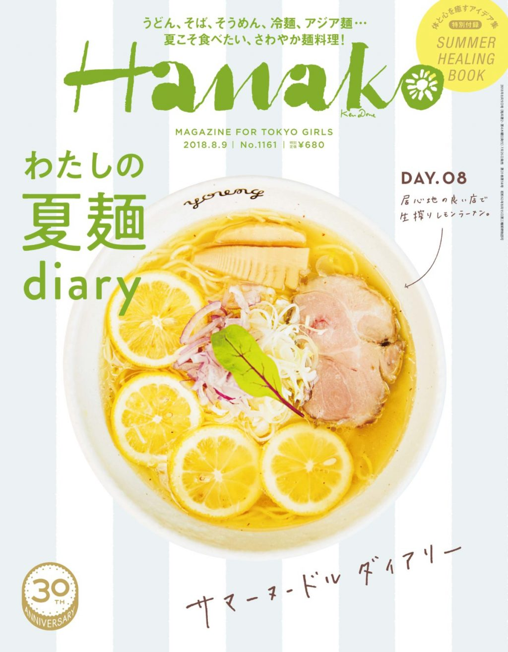 "<span class=""catchcopy"">No. 1161<br> うどん、そば、そうめん、冷麺、アジア麺…</span><span class=""title"">わたしの夏麺diary</span>"