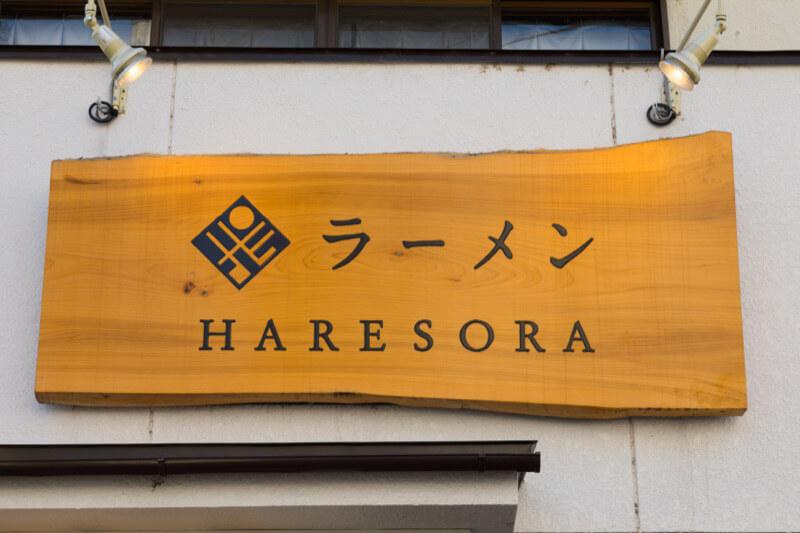 HARE-SORA_0096_atari