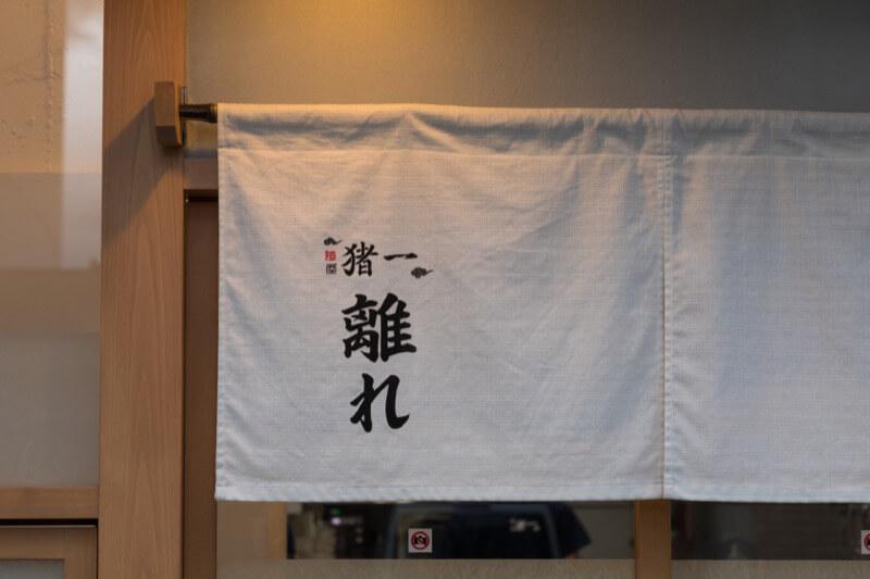 INOICHI-HANARE_0066_atari