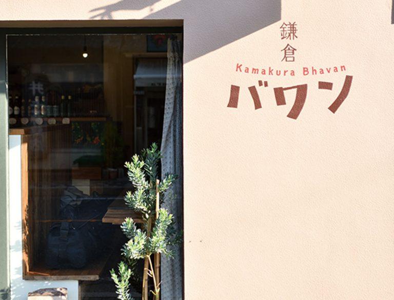 鎌倉バワン