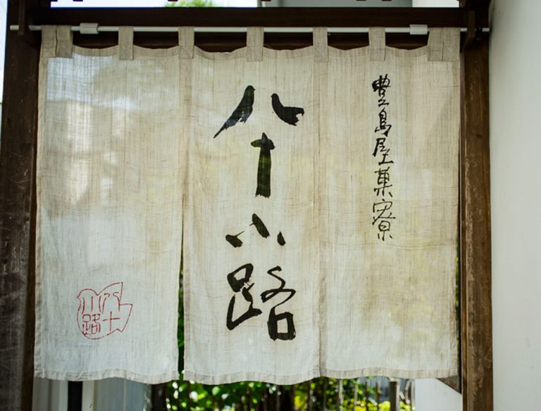 "<span class=""title"">豊島屋菓寮 八十小路</span>"