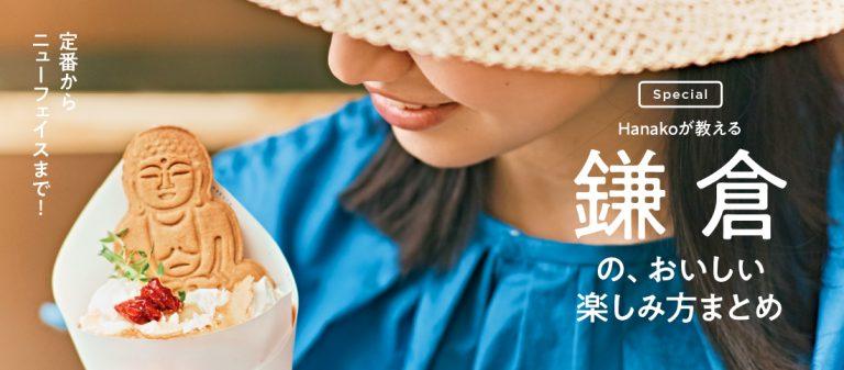 <span>定番からニューフェイスまで!</span> Hanakoが教える、鎌倉のおいしい楽しみ方まとめ