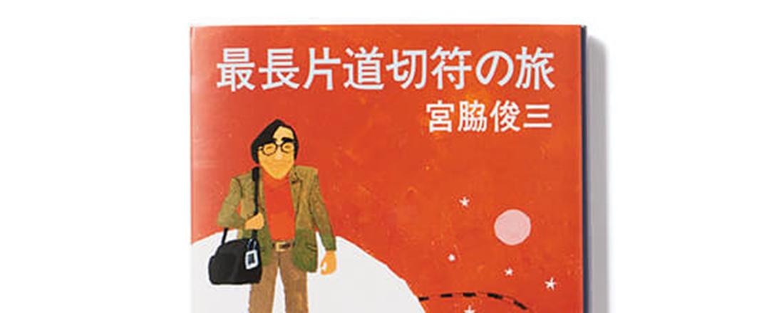 〈BUNDAN COFFEE & BEER〉の店主・草彅洋平さんがオススメ。旅のおともにぴったりな本5選