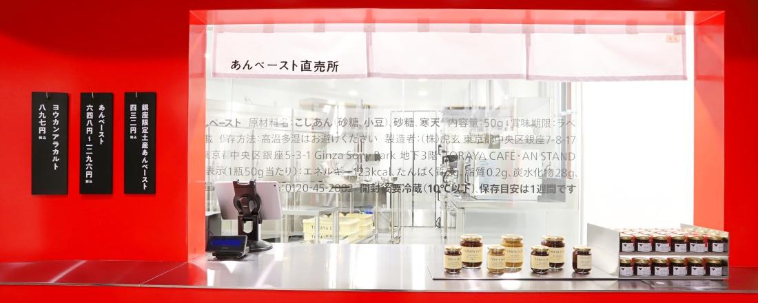 〈Ginza Sony Park〉に、〈トラヤカフェ・あんスタンド銀座店〉が期間限定オープン!