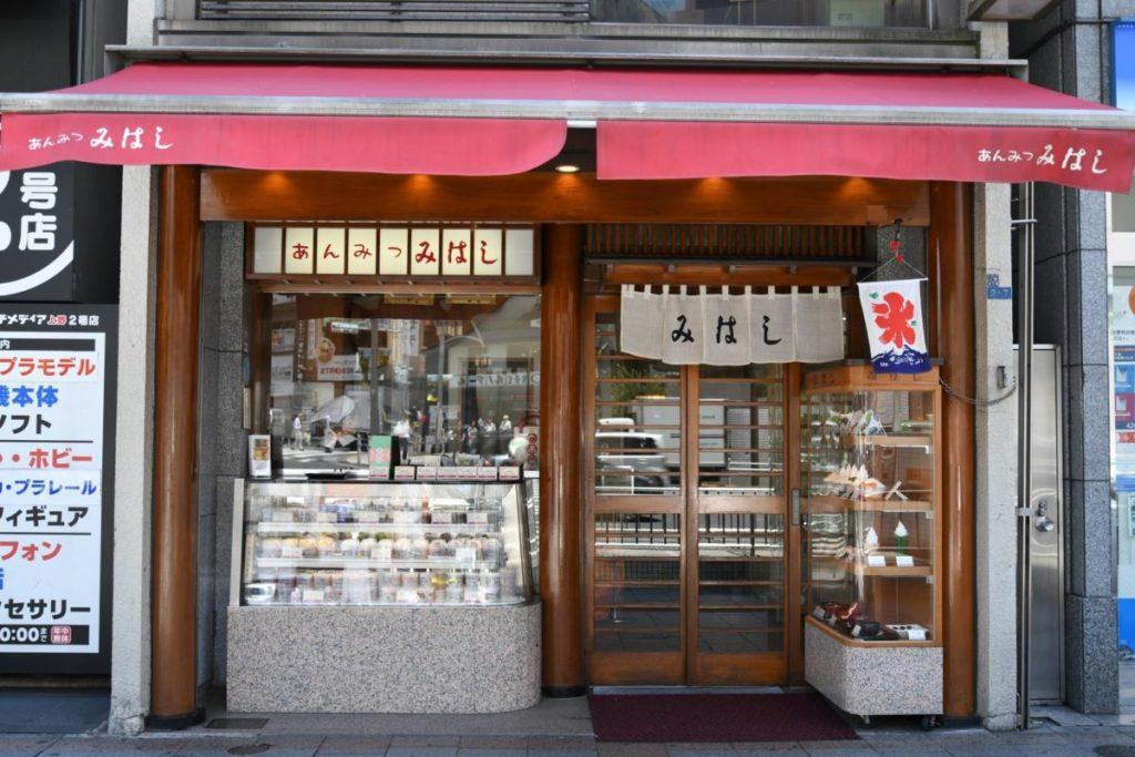 上野 みはし 上野本店