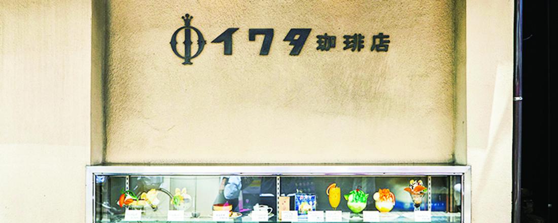 「時代に合わせて進化することが大事」。鎌倉の名店〈イワタコーヒー店〉、人気メニューの裏側とは?