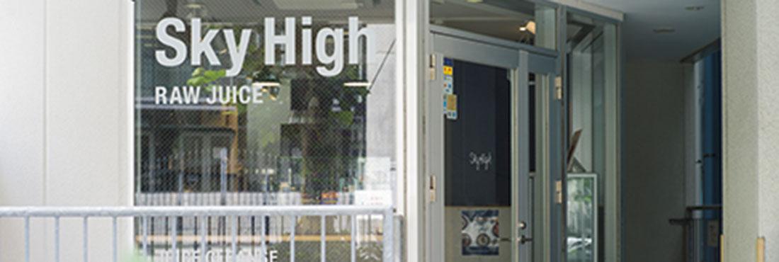 Sky High 青山店