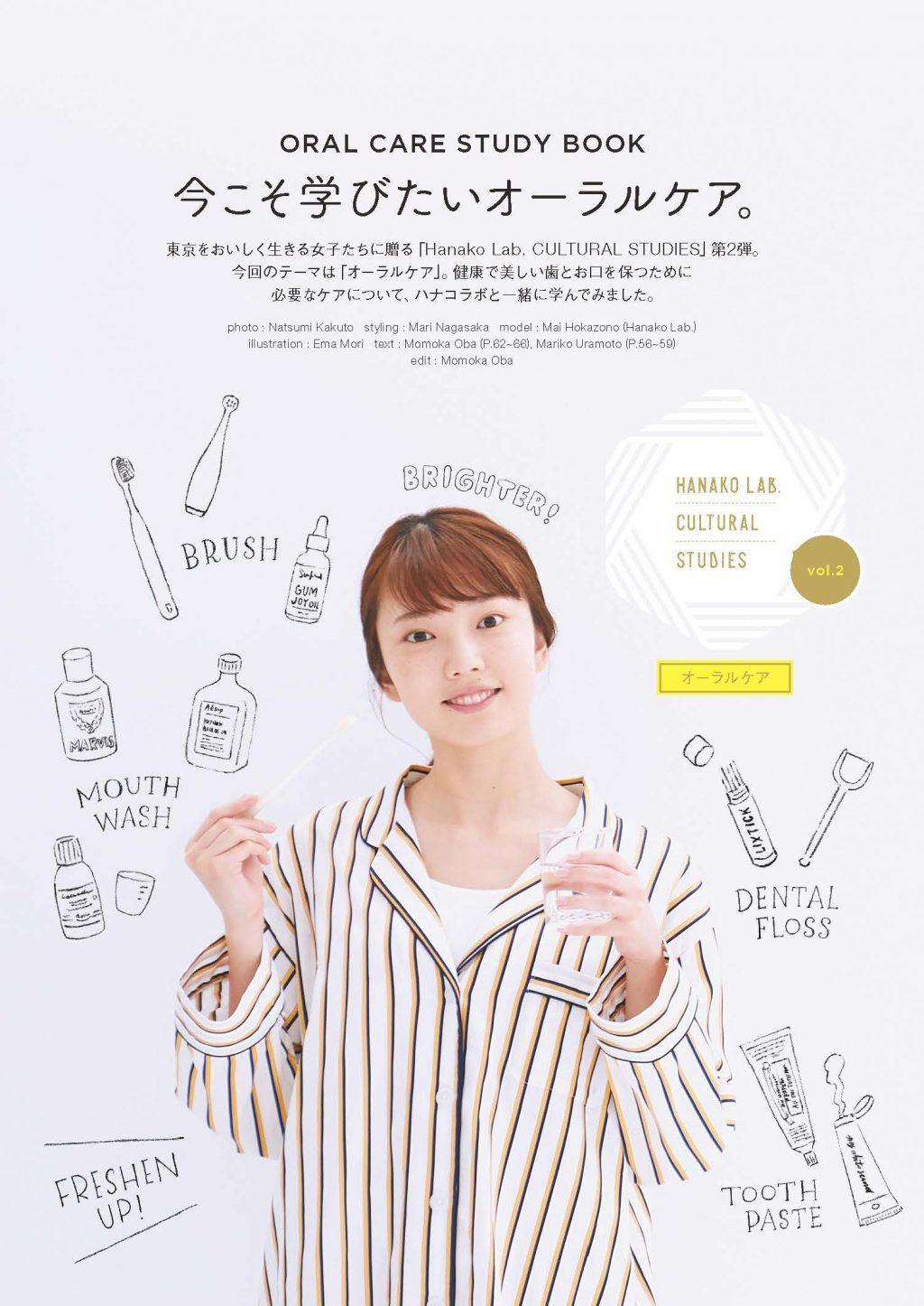 HANAKO1162_055