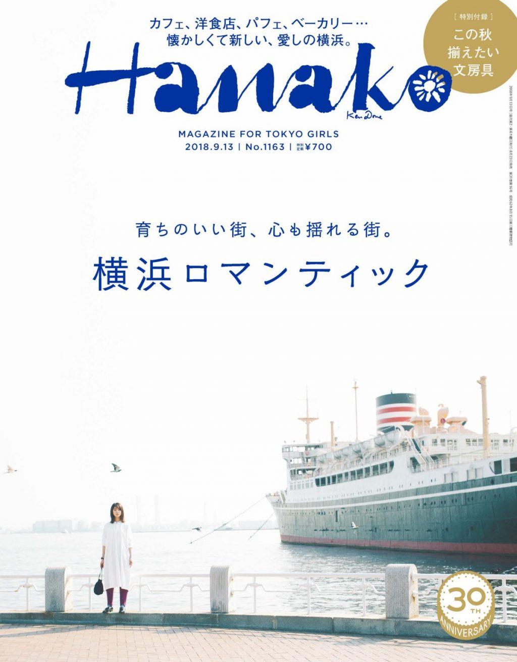 HANAKO1163_0011